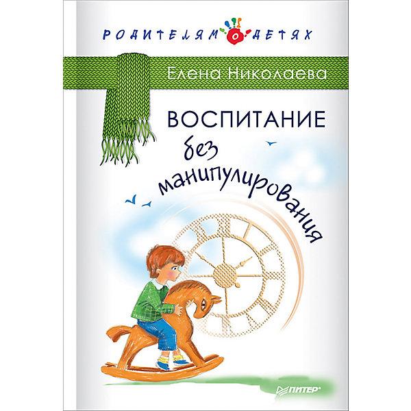 ПИТЕР Воспитание без манипулирования, Е.И. Николаева