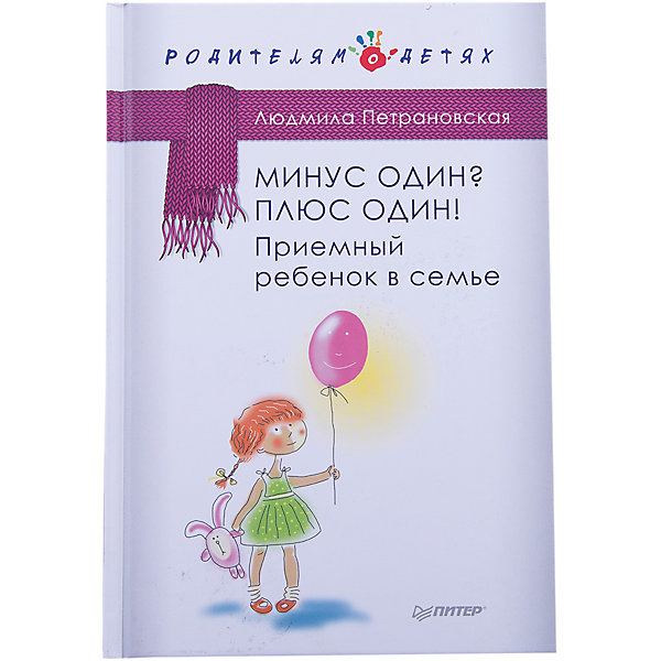 ПИТЕР Приемный ребенок в семье, Л.В. Петрановская