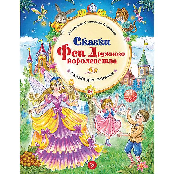 Сказки Феи Дружного королевства ПИТЕР, Российская Федерация