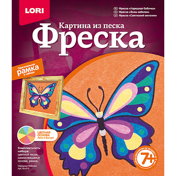 LORI Фреска, Картина из песка Нарядная бабочка т а благовещенская aline butterfly and her picture бабочка алина и ее картина