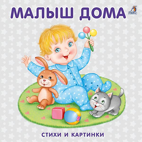 Робинс Книжки-картонка Малыш дома робинс сказки для малыша