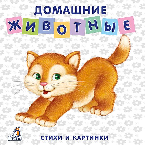 Робинс Книжки-картонки Домашние животные книжки картонки росмэн книжка потешка уточка пеструшечка