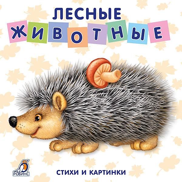 Робинс Книжки-картонки Лесные животные книжки с наклейками робинс активити книжки окружающий мир малыша