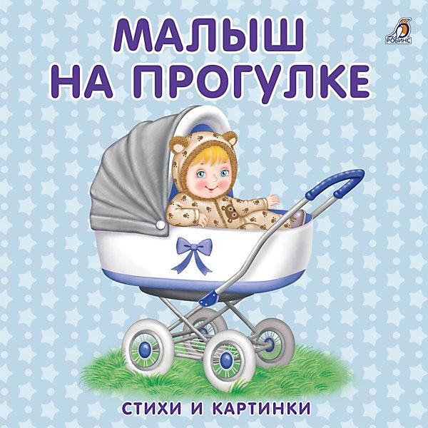 Книжки-картонки Малыш на прогулкеСтихи<br>Это настоящий подарок для любопытного и любознательного малыша.<br>На каждой страничке книжки ваш ребёнок найдёт добрые стихи и забавные картинки обо всём, что окружает малыша на улице. <br>Играя с книжкой, он будет развивать мелкую моторику и зрение, тренировать память, <br>внимание и мышление. <br>С этой книжкой малыш весело проведёт время и пополнит свой первый словарный запас, расширит кругозор, повысит свою эмоциональную активность.<br>Ширина мм: 140; Глубина мм: 140; Высота мм: 13; Вес г: 140; Возраст от месяцев: 12; Возраст до месяцев: 60; Пол: Унисекс; Возраст: Детский; SKU: 5034136;