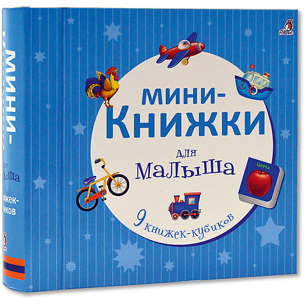 Робинс Набор книжек-кубиков Мини-книжки для малыша, 9 книг книжки с наклейками робинс активити книжки окружающий мир малыша