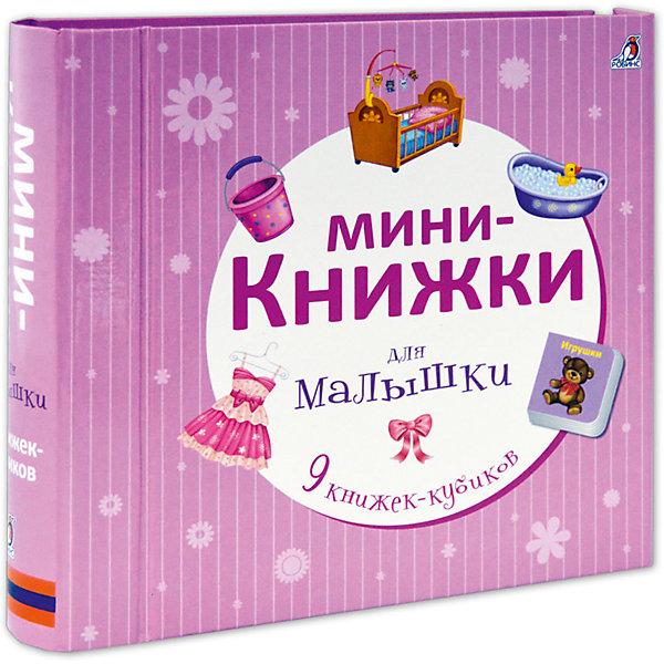 Робинс Мини-книжки для малышки книга для детей clever 9 книжек кубиков умный малыш