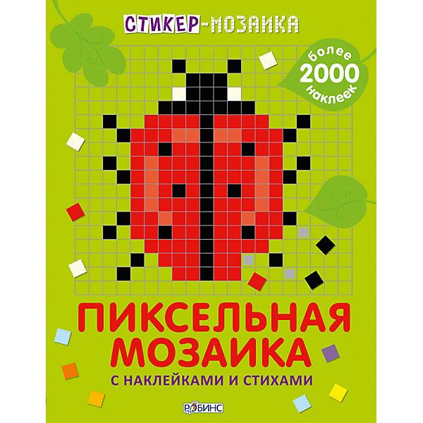 Робинс Стикер-мозаика Пиксельная мозаика с наклейками и стихами