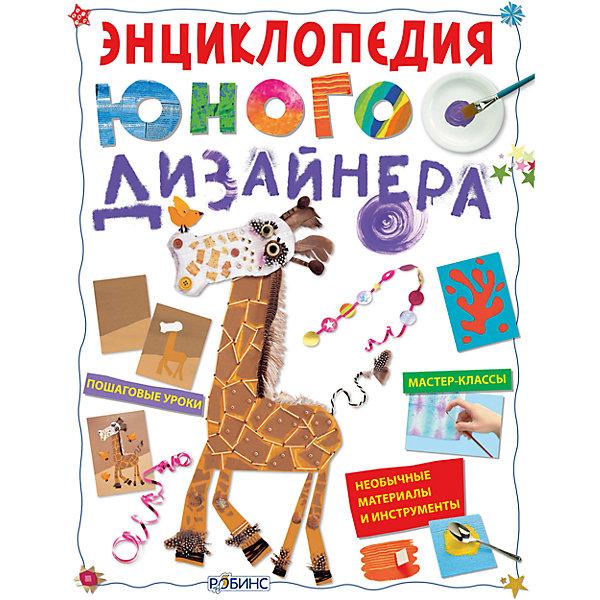 Робинс Энциклопедия юного дизайнера книги издательство робинс большая книга детских праздников трафареты выкройки