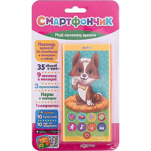 Азбукварик Смартфончик Мой питомец щенок mimiworld виртуальный питомец игрушка виртуальный питомец сцена костюм детская радость аквариума