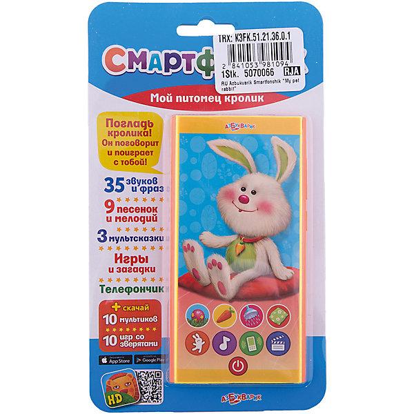 Смартфончик Мой питомец кроликДругие музыкальные инструменты<br>Новый смартфончик! Теперь у вашего малыша будет свой домашний питомец – кролик! Малыш сможет ухаживать за любимцем – кормить, играть, купать, укладывать спать. Прикоснись к кролику – и он поговорит с тобой! Нажимай на кнопочки смартфончика – играй в «телефон», слушай 9 песенок и 3 мультсказки: «Дед Мороз и лето», «Умка» и «Бременские музыканты». А еще – отгадывай веселые загадки.<br><br>Сюрприз! Играй с веселыми зверятами на смартфоне или планшете! Скачай интерактивное приложение от «Азбукварика» с помощью специального QR-кода (ищи его внутри упаковки). Тебя ждут 10 интерактивных мультиков и 10 игр со зверятами.<br><br>Электронная музыкальная игрушка из пластмассы, упаковка: картонка с блистером 225х130 мм<br>Ширина мм: 130; Глубина мм: 222; Высота мм: 130; Вес г: 120; Возраст от месяцев: 24; Возраст до месяцев: 48; Пол: Унисекс; Возраст: Детский; SKU: 5070066;