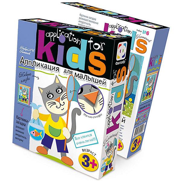 Аппликация для малышей №6 Удачная рабалка (кот)Аппликации<br>Знакомим с искусством красочной аппликации для самых маленьких! Только это не просто набор для творчества – это еще и загадка! На упаковке нарисована картинка с веселым сюжетом, а вот на второй похожей картинке из коробки явно чего-то не хватает. Сравним и дополним вместе! Никакой бумаги с острыми краями! В комплекте – мягкие стикеры и пластмассовые глазки-бегунки. Все объемное и на клеевой основе, так что маленьким пальчикам не составит труда завершить картину. В результате получится прекрасная композиция – первая аппликация малыша! Это и увлекательное, и полезное занятие, оно развивает мелкую моторику и координацию движений, формирует внимание и аккуратность, воспитывает чувство цвета и гармонии. Вот так просто, погрузившись в творческий процесс, малыш будет овладевать всеми необходимыми навыками!<br>Ширина мм: 185; Глубина мм: 50; Высота мм: 220; Вес г: 200; Возраст от месяцев: 48; Возраст до месяцев: 120; Пол: Унисекс; Возраст: Детский; SKU: 5092634;