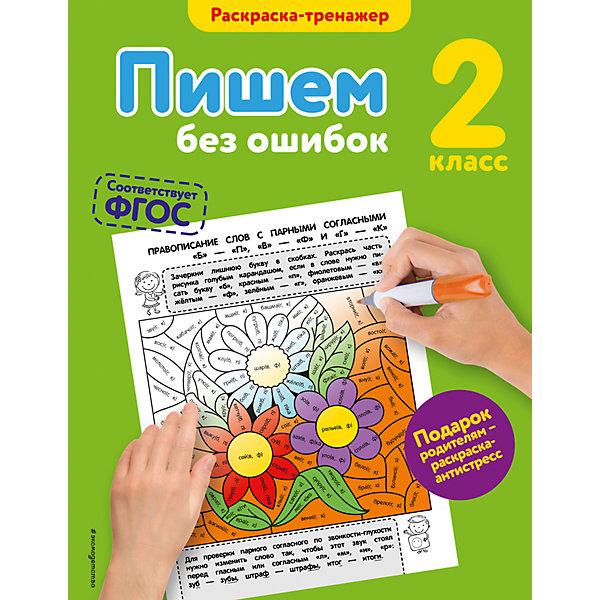 Эксмо Пишем без ошибок, 2-й класс