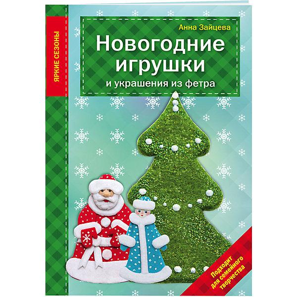 Эксмо Новогодние игрушки и украшения из фетра