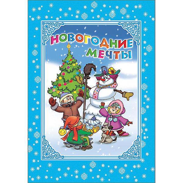 Проф-Пресс Книга с вырубкой Новогодние мечты художественные книги проф пресс книжка вырубка большая три медведя