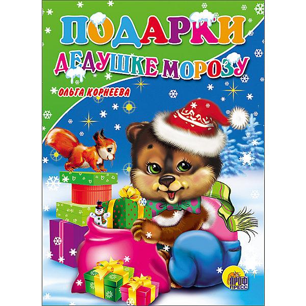 Проф-Пресс Подарки Дедушке Морозу художественные книги проф пресс книжка вырубка большая три медведя