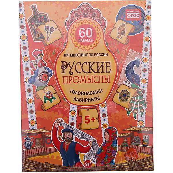 ПИТЕР Русские промыслы, головоломки, лабиринты (+многоразовые наклейки)