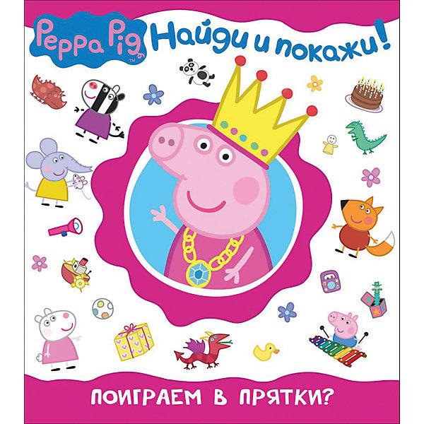 Росмэн Найди и покажи Поиграем в прятки?, Свинка Пеппа росмэн мягкая игрушка пеппа с виноградом 20 см свинка пеппа