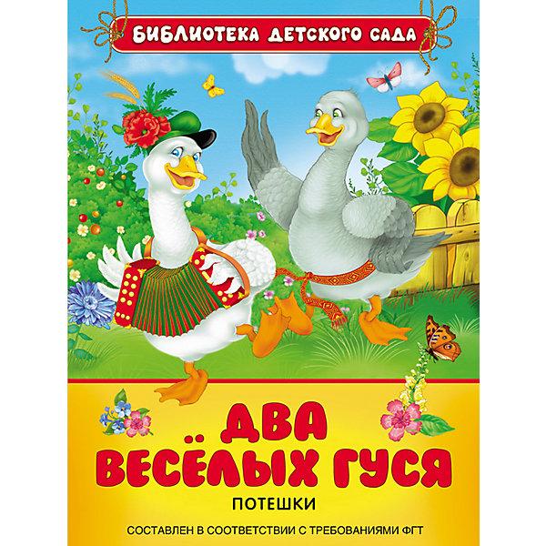 Росмэн Потешки Два веселых гуся гурина и потягушки на подушке потешки с наклейками