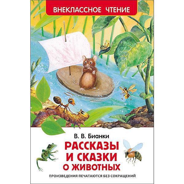 Росмэн Рассказы и сказки о животных, В.Бианки талалаева е ред сказки о животных