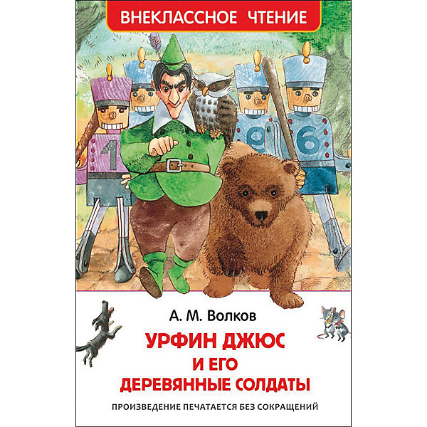 Фотография товара урфин Джюс и его деревянные солдаты, А. Волков (5109614)