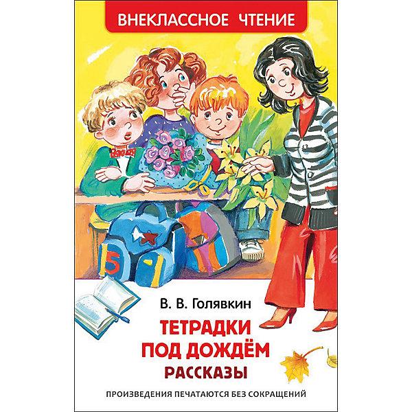 Росмэн Тетрадки под дождем, В. Голявкин