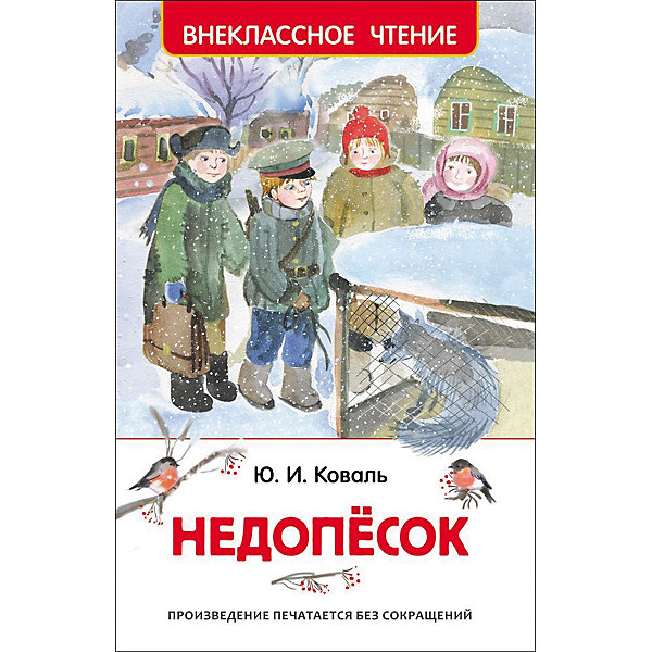 Росмэн Недопёсок, Ю. Коваль коваль ю капитан клюквин и другие рассказы
