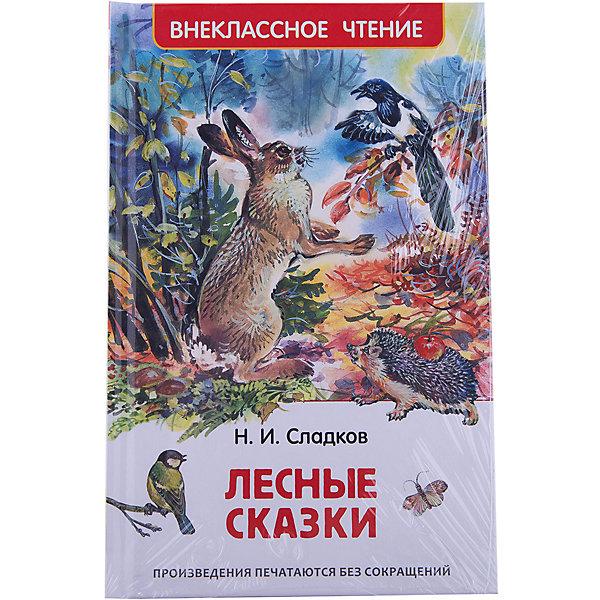 Росмэн Лесные сказки, Н. Сладков