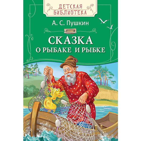 Росмэн Сказка о рыбаке и рыбке, А.С. Пушкин росмэн книжка панорамка сказка о рыбаке и рыбке а с пушкин