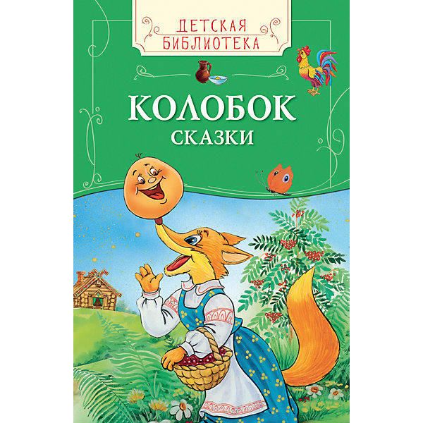 Росмэн Сказки