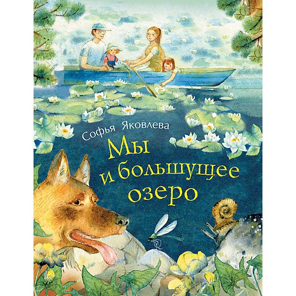 Мы и большущее озеро, С. Яковлева от Росмэн