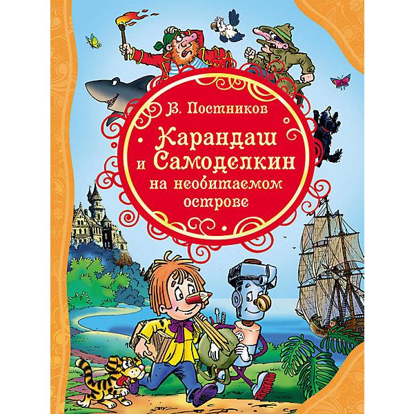 Купить Карандаш и Самоделкин на Необитаемом острове, Росмэн, Россия, Унисекс