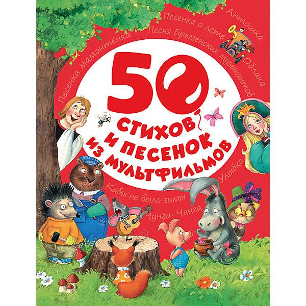 Росмэн 50 стихов и песенок из мультфильмов