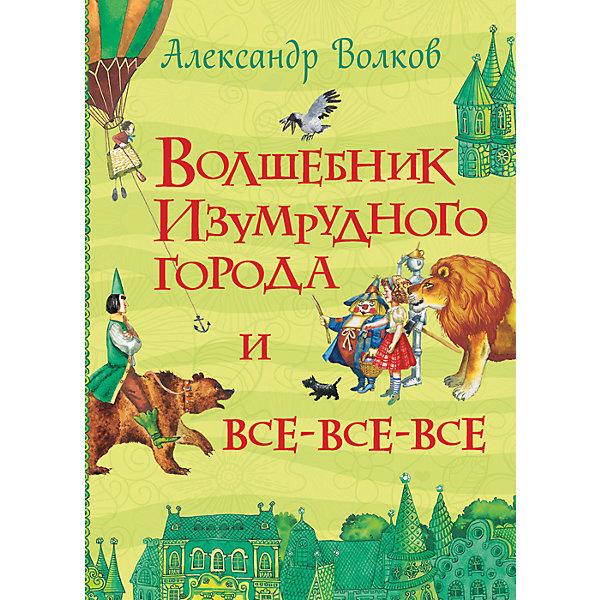 Волшебник Изумрудного города, А. Волков Росмэн, Российская Федерация