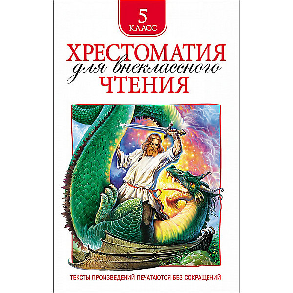 Росмэн Хрестоматия для внеклассного чтения 5