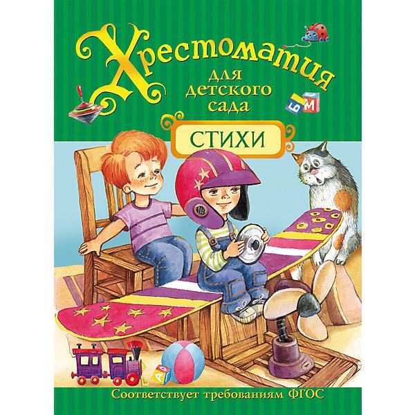 Росмэн Хрестоматия для детского сада