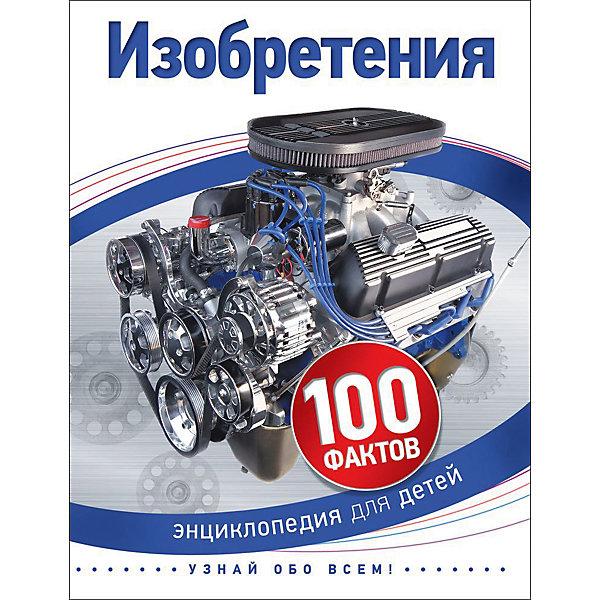 Росмэн Изобретения (100 фактов) развивающие книжки росмэн книга собаки и щенки 100 фактов