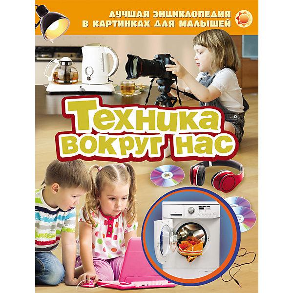 Росмэн Техника вокруг нас росмэн лучшая энциклопедия в картинках для малышей подводный мир