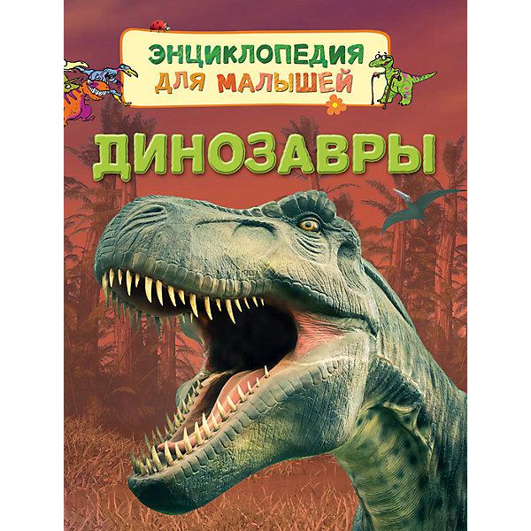 цена на Росмэн Энциклопедия для малышей Динозавры