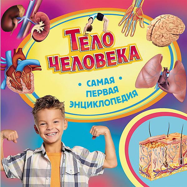 Росмэн Самая первая энциклопедия