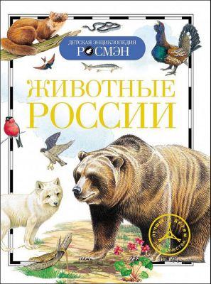 Росмэн Животные России