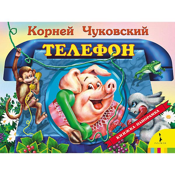 Росмэн Панорамная книжка