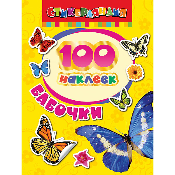 100 наклеек. БабочкиАльбомы с наклейками<br>100 наклеек. Бабочки<br><br>Характеристики:<br><br>- В набор входит: альбом, 100 наклеек.<br>- количество страниц: 8<br>- формат: 20 * 0,2 * 15 см.<br>- Тип обложки: мягкая<br>- вес: 30 гр.<br><br>Сто наклеек с такими разными и прекрасными бабочками помогут приукрасить любые школьные принадлежности от пеналов до тетрадей. Можно наклеивать бабочек в сами тетради или раскраски. А можно и нарисовать что-то свое, добавив в свою картину экзотических бабочек. Наклейки будут отлично смотреться и в открытках, на конвертах или подарочных упаковках и станут необычайным дополнением для любителей бабочек. Также ими можно оживить детскую комнату, приклеив их на детали мебели. В серию «100 наклеек» вошли коллекции с самыми разнообразными наклейками, собрав несколько коллекций наклейками можно обмениваться или начать собирать уникальный альбом с самыми любимыми из них. <br><br>100 наклеек. Бабочки можно купить в нашем интернет-магазине.<br>Ширина мм: 200; Глубина мм: 150; Высота мм: 2; Вес г: 30; Возраст от месяцев: 36; Возраст до месяцев: 72; Пол: Унисекс; Возраст: Детский; SKU: 5109762;