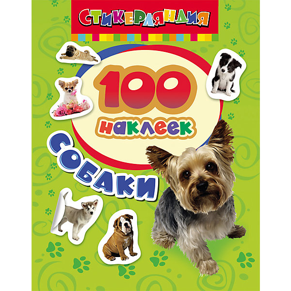 Росмэн Книга наклеек Стикерляндия— Собаки, 100 наклеек книжка росмэн 100 наклеек автомобили