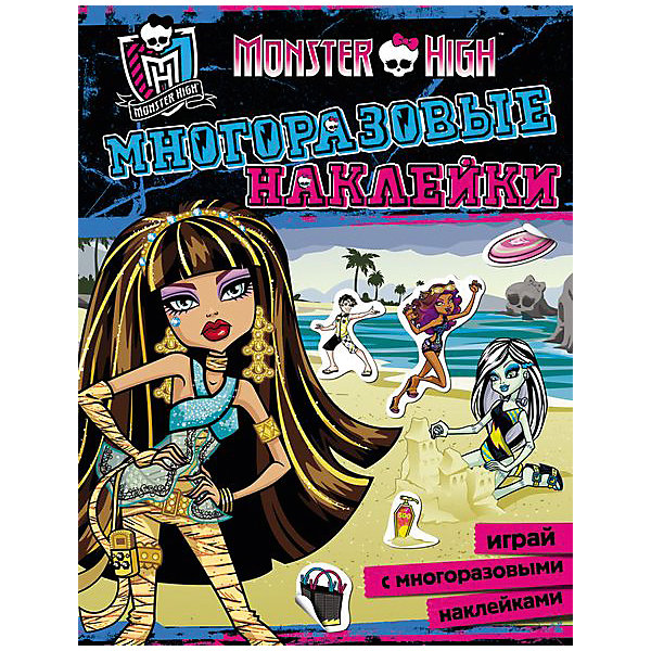 """Фотография товара многоразовые наклейки """"Monster High"""" (5109816)"""