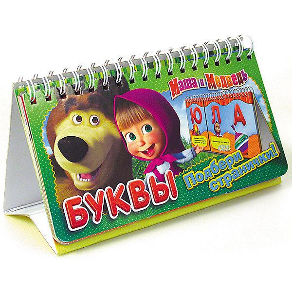 Перекидные странички Буквы, Маша и МедведьАзбуки<br>Характеристики товара:<br><br>- цвет: разноцветный;<br>- материал: бумага, картон;<br>- количество страниц: 20;<br>- формат: 23,0 x 14,5 см;<br>- возраст: 3+.<br><br>Перекидные странички – новая форма в системе раннего обучения детей. Перелистывая яркие иллюстрации, малыш познакомится с алфавитом, выучит буквы и научится основам чтения и письма. У каждой карточки есть свое специальное задание, а так же комментарии профессионального методиста для родителей. Обучение в стиле игры – беспроигрышный вариант развития малыша. Все материалы, использованные при производстве издания, соответствуют всем стандартам качества и безопасности. <br><br>Издание Перекидные странички Буквы, Маша и Медведь от компании Росмэн можно приобрести в нашем интернет-магазине.<br>Ширина мм: 230; Глубина мм: 145; Высота мм: 20; Вес г: 246; Возраст от месяцев: 36; Возраст до месяцев: 72; Пол: Унисекс; Возраст: Детский; SKU: 5109850;