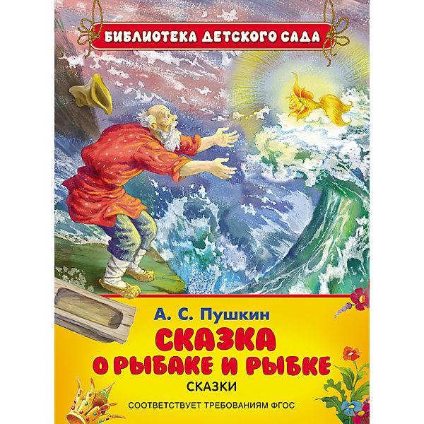 Росмэн Сказка о рыбаке и рыбке, А. Пушкин росмэн книжка панорамка сказка о рыбаке и рыбке а с пушкин