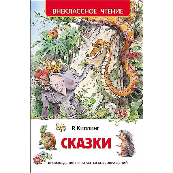 Сказки, Р. Киплинг РОСМЭН