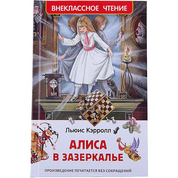 Алиса в Зазеркалье, Л. Кэрролл Росмэн, Российская Федерация