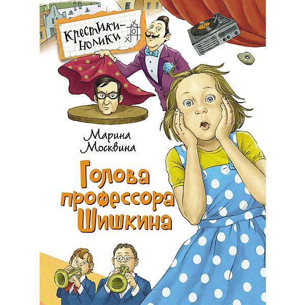 Росмэн Голова профессора Шишкина, М. Москвина