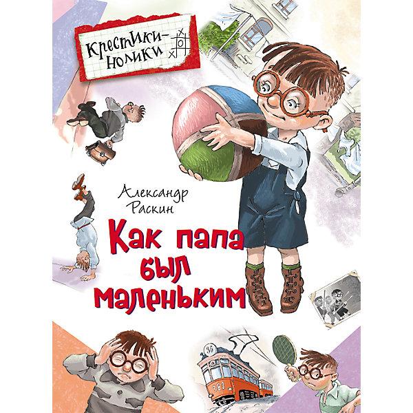 Как папа был маленьким, А. РаскинРассказы и повести<br>Характеристики товара:<br><br>- цвет: разноцветный;<br>- материал: бумага;<br>- страниц: 144;<br>- формат: 22 x 17 см;<br>- обложка: твердая;<br>- иллюстрации.<br><br>Эта интересная книга с иллюстрациями станет отличным подарком для ребенка. Она содержит в себе поучительные и смешные истории, которые позволят детям еще больше полюбить чтение. Талантливый иллюстратор дополнил книгу качественными рисунками, которые помогают ребенку проникнуться особым духом историй.<br>Чтение - отличный способ активизации мышления, оно помогает ребенку развивать зрительную память, концентрацию внимания и воображение. Издание произведено из качественных материалов, которые безопасны даже для самых маленьких.<br><br>Издание Как папа был маленьким, А. Раскин от компании Росмэн можно купить в нашем интернет-магазине.<br>Ширина мм: 220; Глубина мм: 168; Высота мм: 12; Вес г: 339; Возраст от месяцев: 84; Возраст до месяцев: 108; Пол: Унисекс; Возраст: Детский; SKU: 5109901;